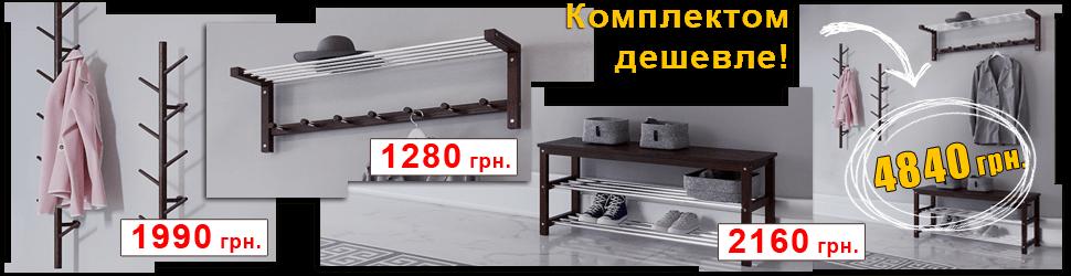 настенные вешалки купить от производителя в украине фенстер